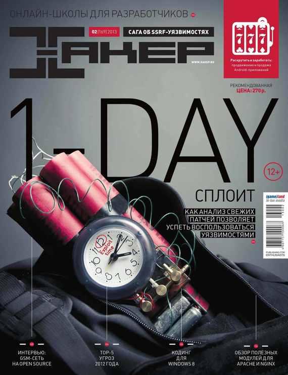 Отсутствует Журнал «Хакер» №02/2013 отсутствует журнал хакер 08 2013