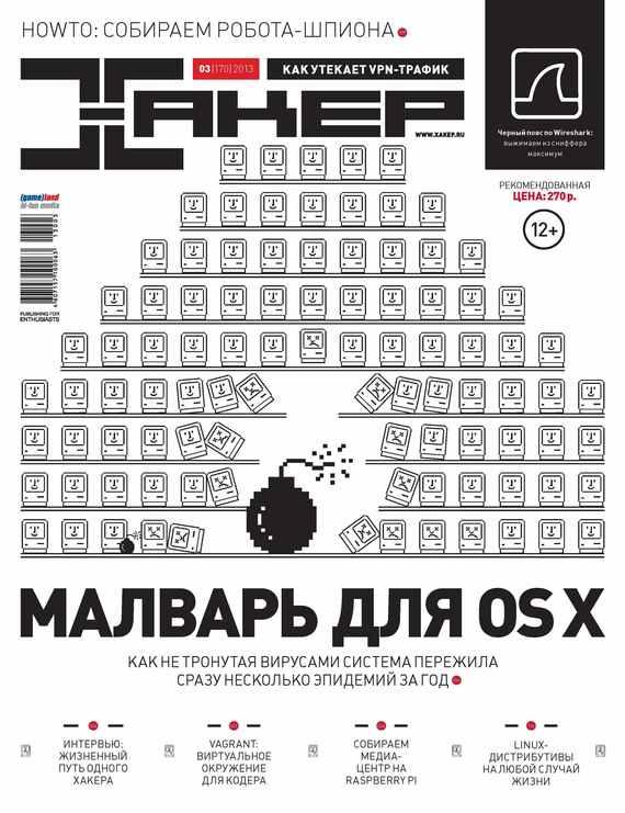 Отсутствует Журнал «Хакер» №03/2013 планшет