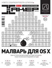 Отсутствует - Журнал «Хакер» &#847003/2013