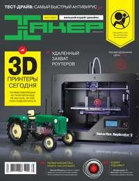 - Журнал «Хакер» №04/2013