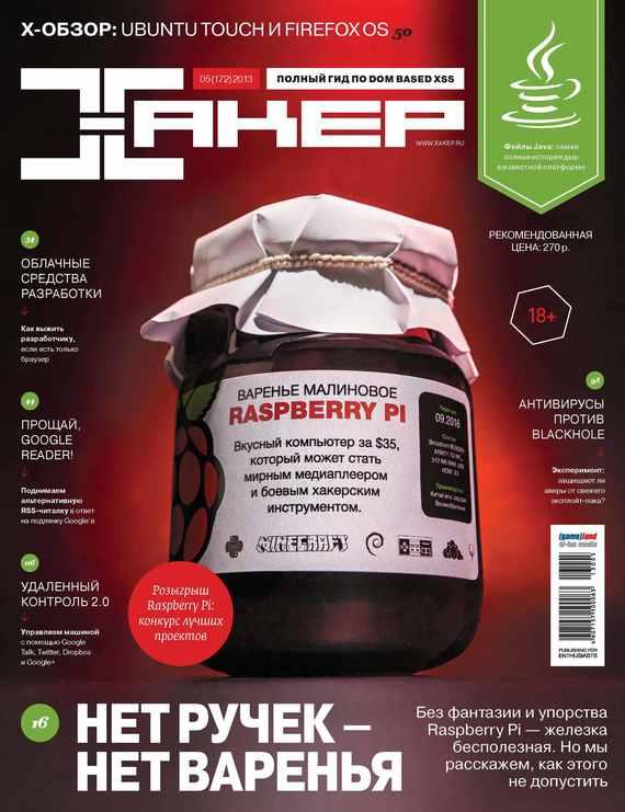 Отсутствует Журнал «Хакер» №05/2013 hack