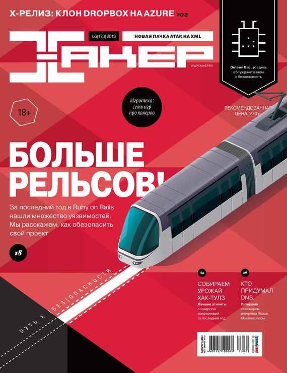 Отсутствует Журнал «Хакер» №06/2013 отсутствует журнал хакер 08 2013