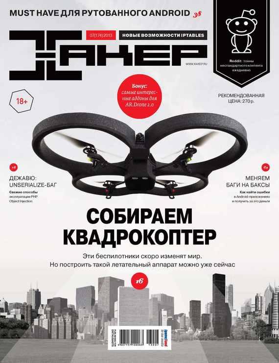 Отсутствует Журнал «Хакер» №07/2013 отсутствует журнал хакер 08 2013