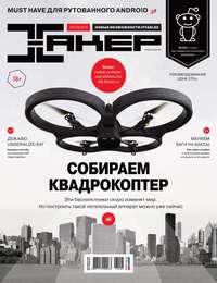 Отсутствует - Журнал «Хакер» №07/2013