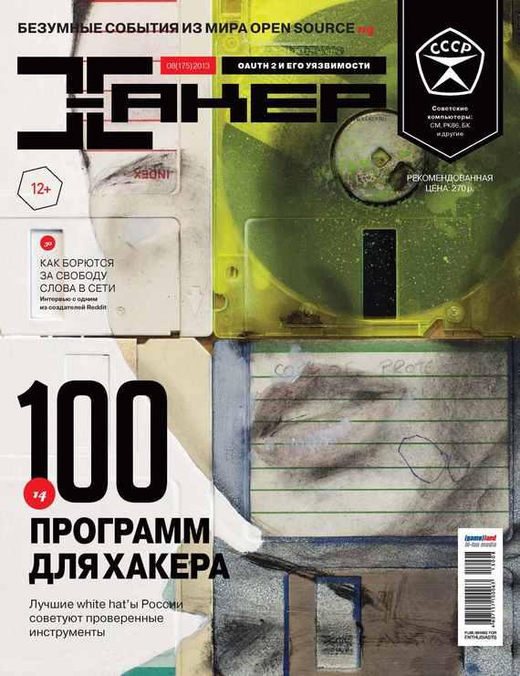 Отсутствует Журнал «Хакер» №08/2013 отсутствует журнал хакер 08 2013