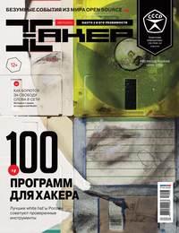 Отсутствует - Журнал «Хакер» &#847008/2013