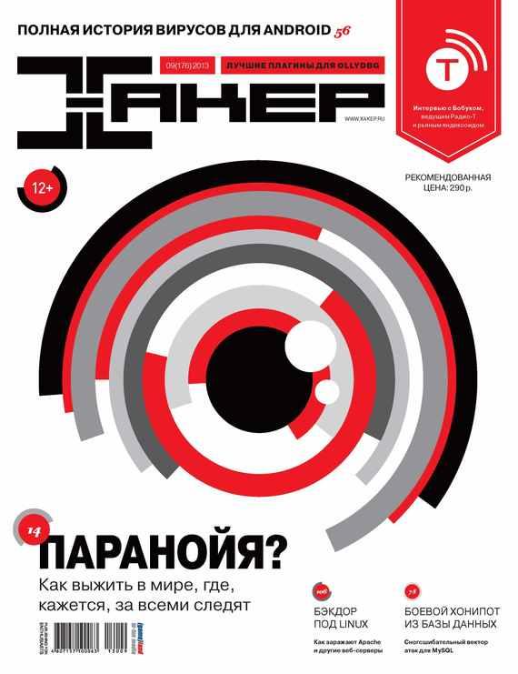 Отсутствует Журнал «Хакер» №09/2013 отсутствует журнал хакер 08 2013