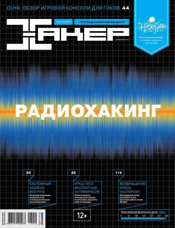 Отсутствует Журнал «Хакер» №10/2013 отсутствует журнал хакер 08 2013