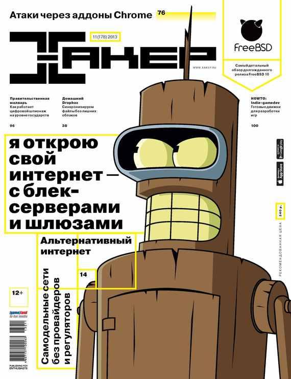 Отсутствует Журнал «Хакер» №11/2013 отсутствует журнал хакер 08 2013