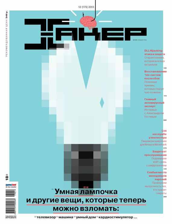 Отсутствует Журнал «Хакер» №12/2013 отсутствует журнал хакер 08 2013