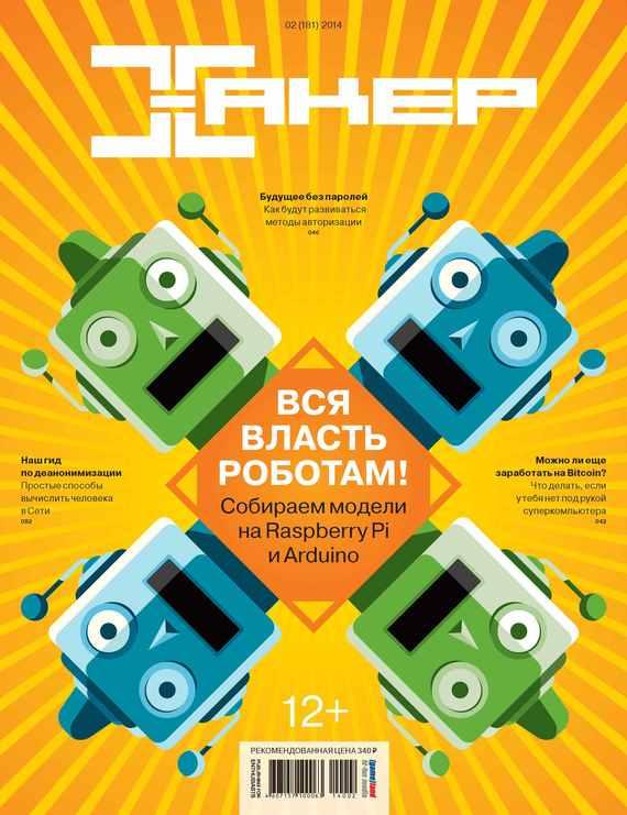Отсутствует Журнал «Хакер» №02/2014 отсутствует журнал хакер 07 2014