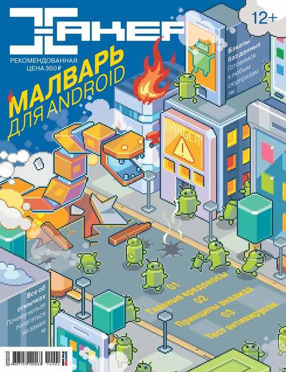 Отсутствует Журнал «Хакер» №04/2014 отсутствует журнал хакер 07 2014