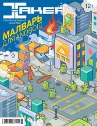 Отсутствует - Журнал «Хакер» №04/2014