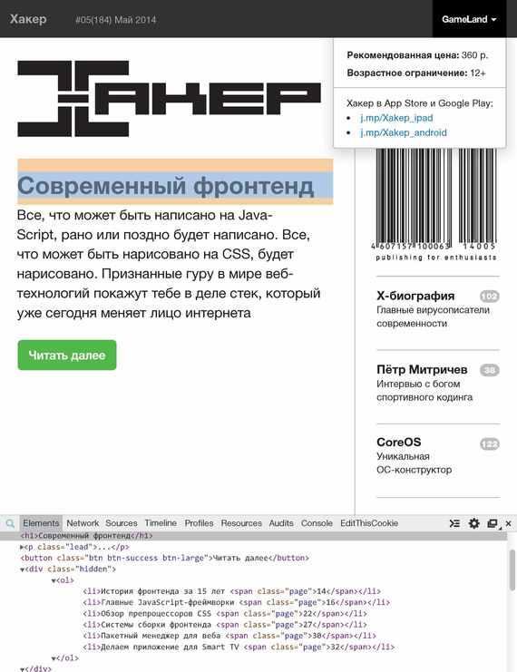 Отсутствует Журнал «Хакер» №05/2014 отсутствует журнал хакер 07 2014