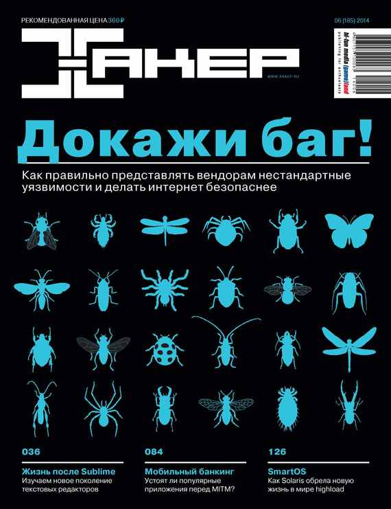 Отсутствует Журнал «Хакер» №06/2014 планшет