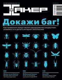 - Журнал «Хакер» №06/2014