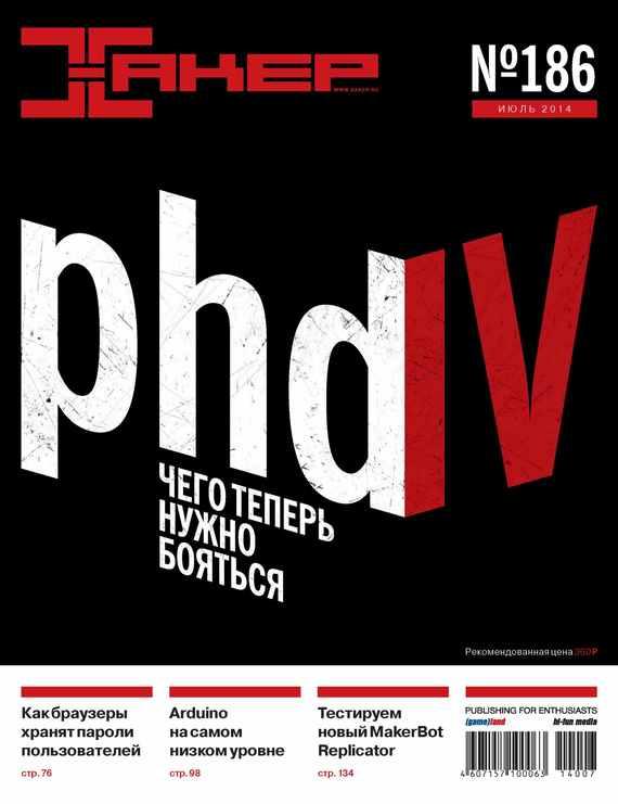 Отсутствует Журнал «Хакер» №07/2014 отсутствует журнал хакер 07 2014