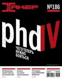 Отсутствует - Журнал «Хакер» №07/2014