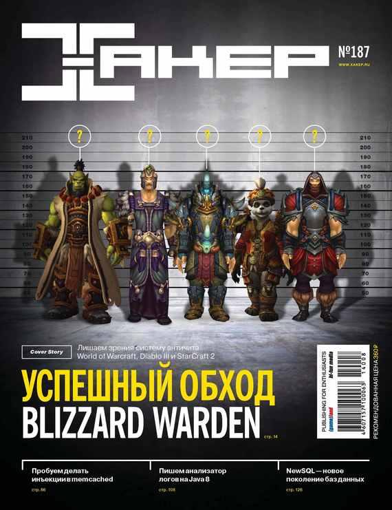 Отсутствует Журнал «Хакер» №08/2014 отсутствует журнал хакер 08 2013