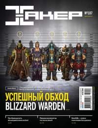 Отсутствует - Журнал «Хакер» №08/2014