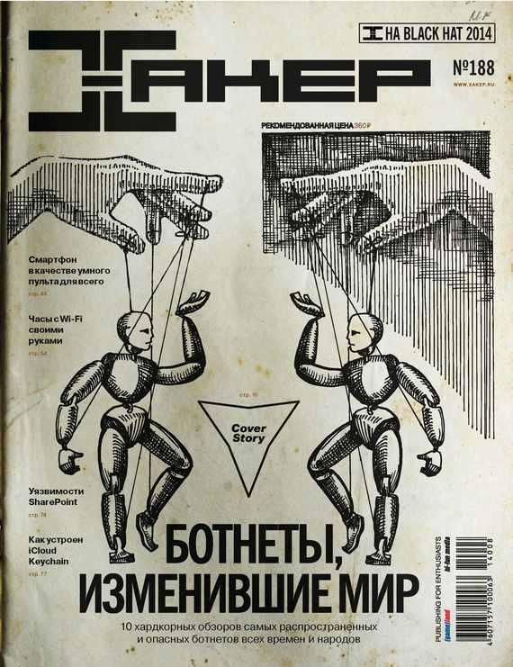 Отсутствует Журнал «Хакер» №09/2014 отсутствует журнал хакер 07 2014