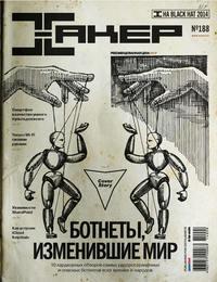 Отсутствует - Журнал «Хакер» №09/2014