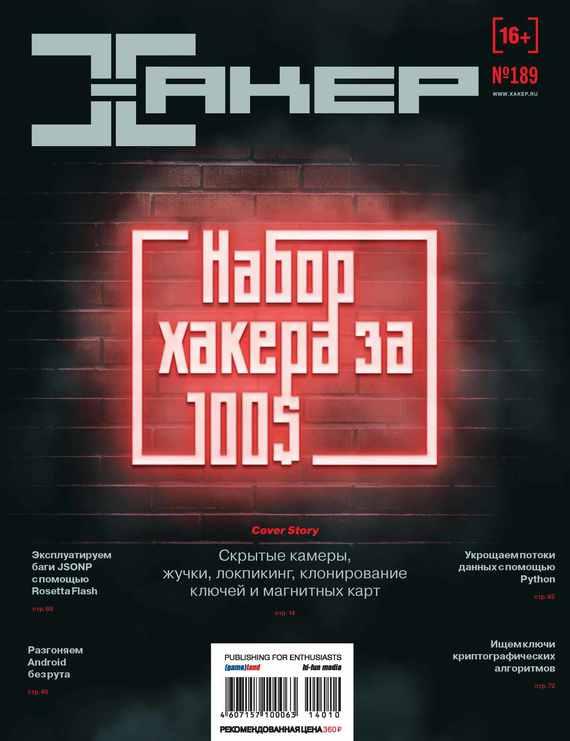Отсутствует Журнал «Хакер» №10/2014 отсутствует журнал хакер 07 2014