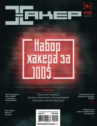 - Журнал «Хакер» №10/2014