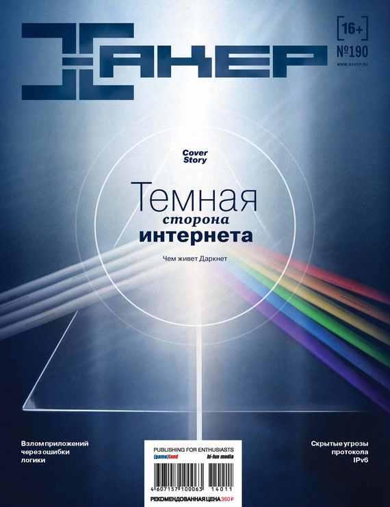Отсутствует Журнал «Хакер» №11/2014 отсутствует журнал хакер 07 2014