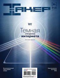 Отсутствует - Журнал «Хакер» №11/2014