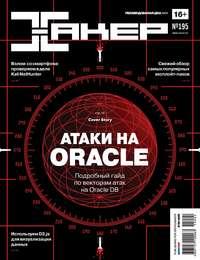 - Журнал «Хакер» №04/2015