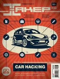 - Журнал «Хакер» &#847003/2015