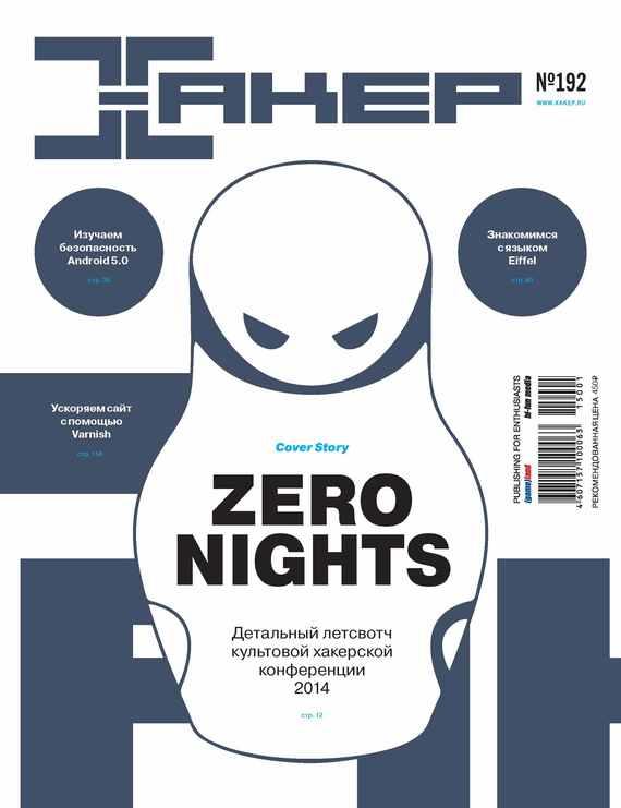 Отсутствует Журнал «Хакер» №01/2015 отсутствует журнал хакер 07 2014