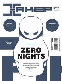 Отсутствует - Журнал «Хакер» /2015