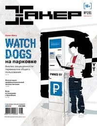 Отсутствует - Журнал «Хакер» &#847012/2014