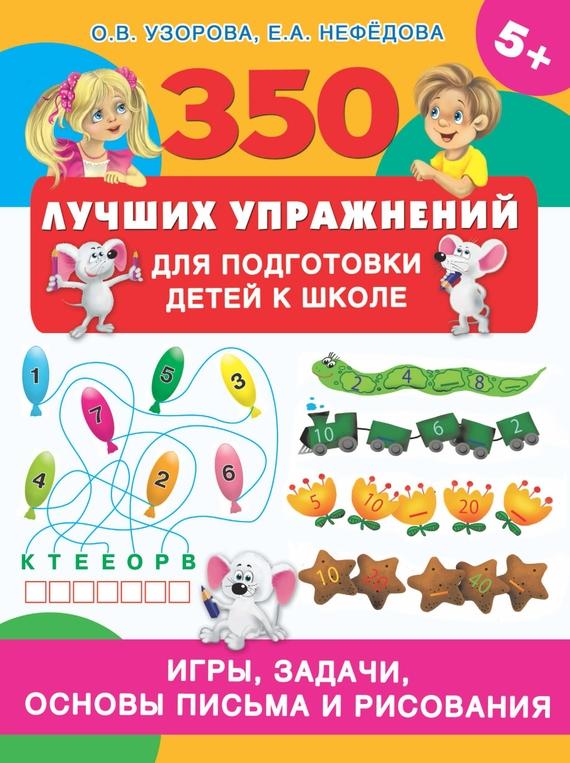 Бесплатно 350 лучших упражнений для подготовки детей к школе. Игры, задачи, основы письма и рисования скачать