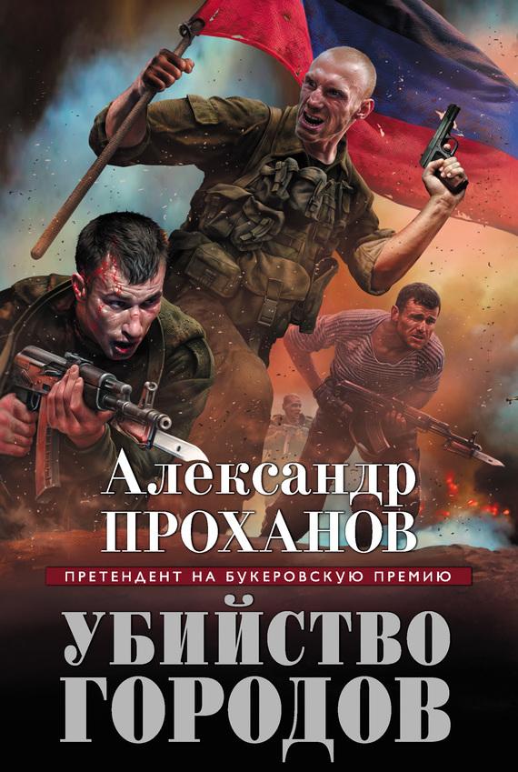 Александр Проханов Убийство городов