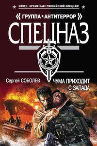 Соболев, Сергей  - Чума приходит с запада
