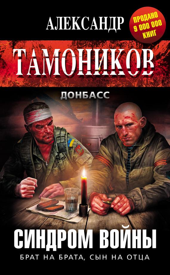 Александр Тамоников Синдром войны александр тамоников карательный отряд