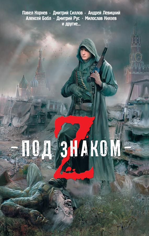 Павел Корнев Под знаком Z (сборник)