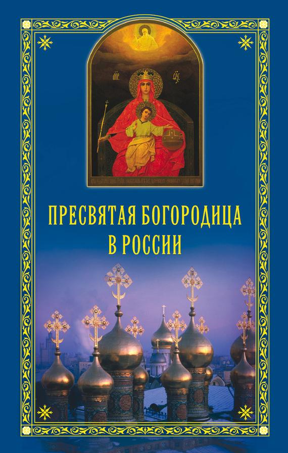 Евгений Полищук Пресвятая Богородица в России иконы urazaev shop панно маленькое пресвятая богородица