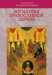 Попович, преподобный Иустин  - Догматика Православной Церкви. Пневматология