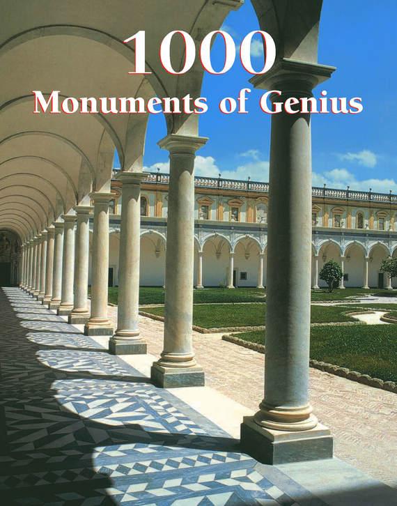 бесплатно 1000 Monuments of Genius Скачать Christopher E.M. Pearson