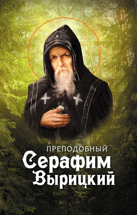 Отсутствует Преподобный Серафим Вырицкий валерий филимонов пророчества преподобного серафима вырицкого