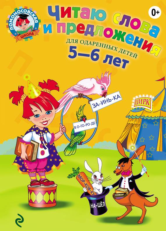 Светлана Пятак Читаю слова и предложения. Для детей 5-6 лет