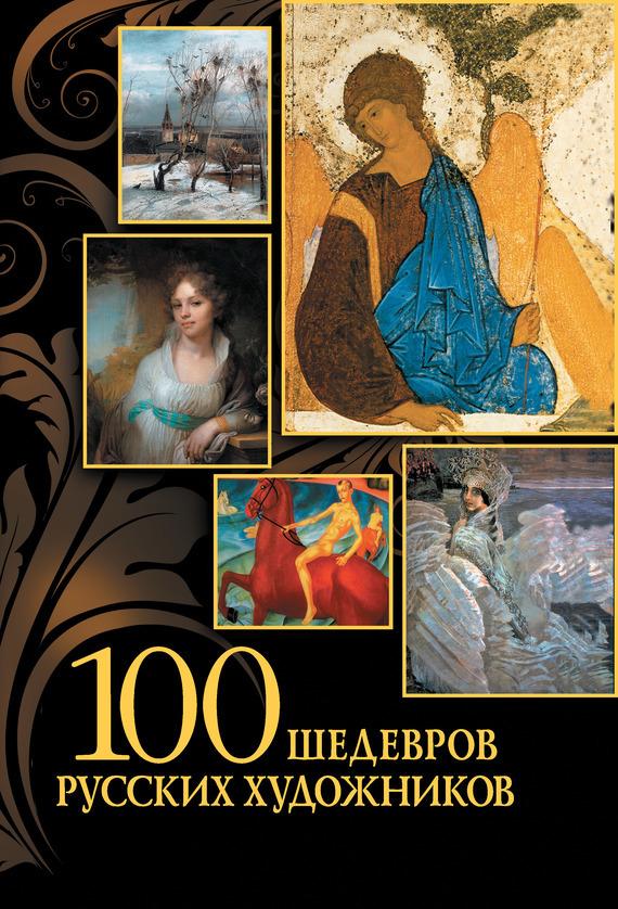 100 шедевров русских художников изменяется спокойно и размеренно