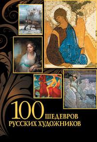 - 100 шедевров русских художников