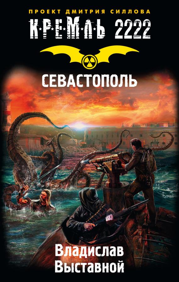 Кремль 2222. Севастополь изменяется внимательно и заботливо