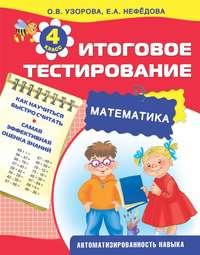 Узорова, О. В.  - Математика. Итоговое тестирование. 4 класс