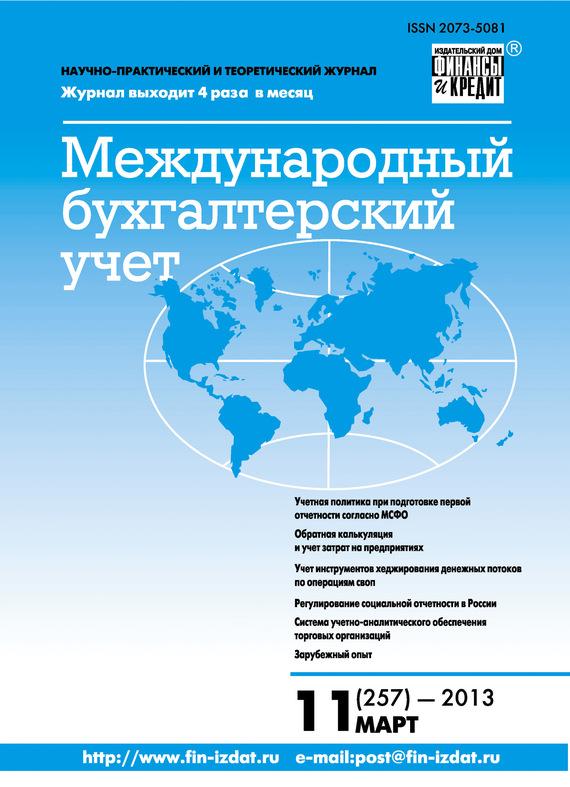 Международный бухгалтерский учет № 11 (257) 2013